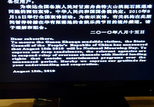 Beijing - TV Blackout for day of mourning